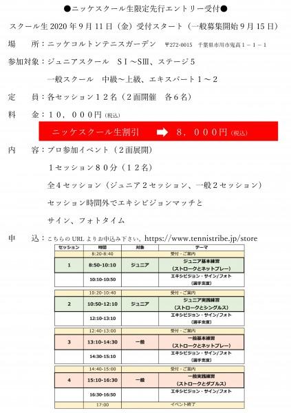 Microsoft Word - ICHIKWA 2020 Fall-1 (003)-02