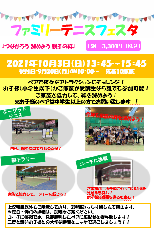 スクリーンショット 2021-09-17 14.54.31 (2)